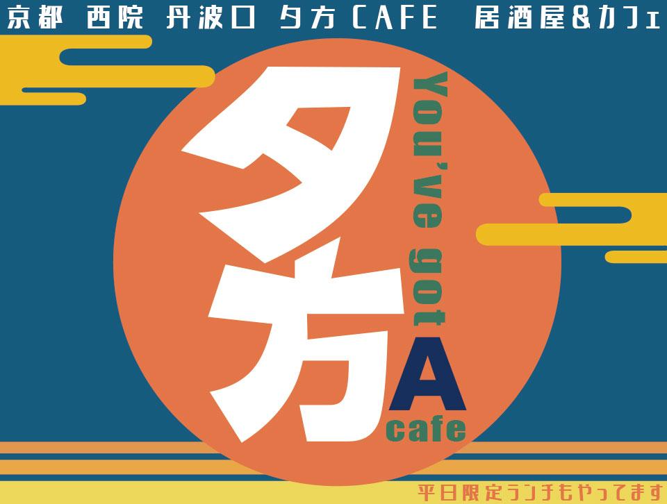 夕方カフェ